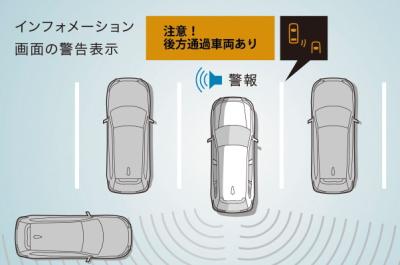 後退時車両検知システム