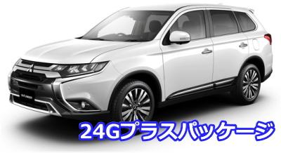 24Gプラスパッケージ 4WD 3,356,100円