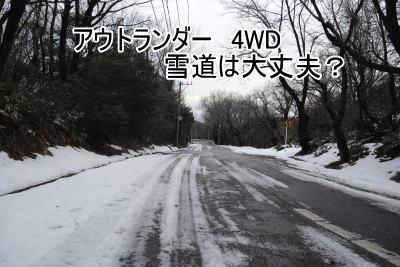 アウトランダー4WDの雪道での走行性能は?