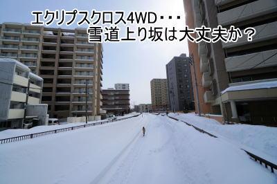 エクリプスクロス4WDの雪道での登坂性能は?