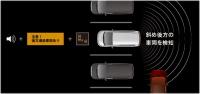 後退時車両検知警報システム(※MOP)