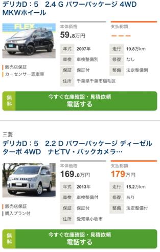 走行10万キロオーバーのデリカD5の中古車販売価格