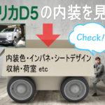 デリカD5の内装を徹底評価!インパネ、収納、荷室をチェック