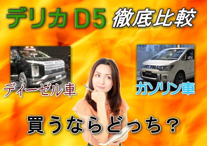 デリカD5を買うならディーゼル車かガソリン車か?徹底比較してみました