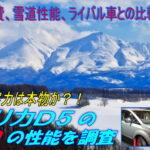 デリカD5の4WDの性能は?実燃費や雪道走行を徹底評価!