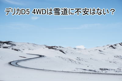 デリカD5 4WDの雪道での走行性能は?