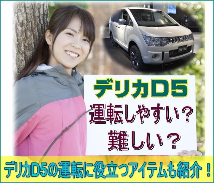 デリカD:5は運転しやすい?難しい?大きさや駐車のコツをチェック!