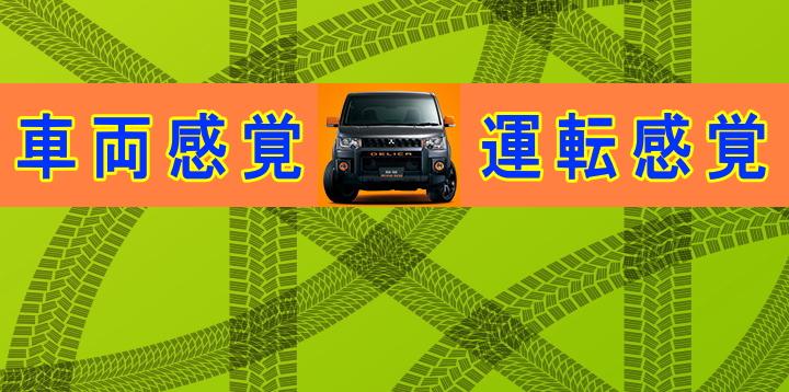 デリカD5の車両感覚&運転感覚
