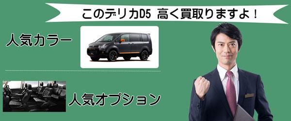 デリカD5の高く売れるグレードとオプション