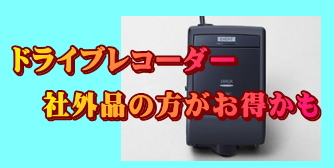 マツダ3のドライブレコーダーは社外品がお得?