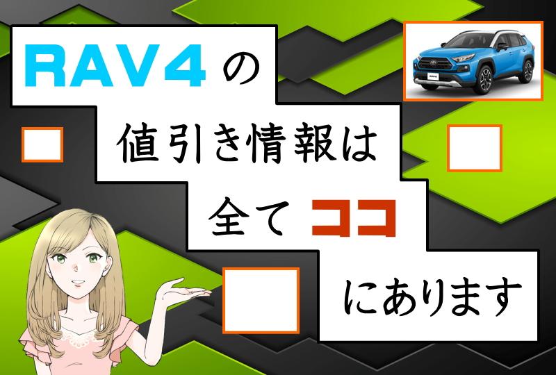 RAV4の値引き情報はすべてここにあります!