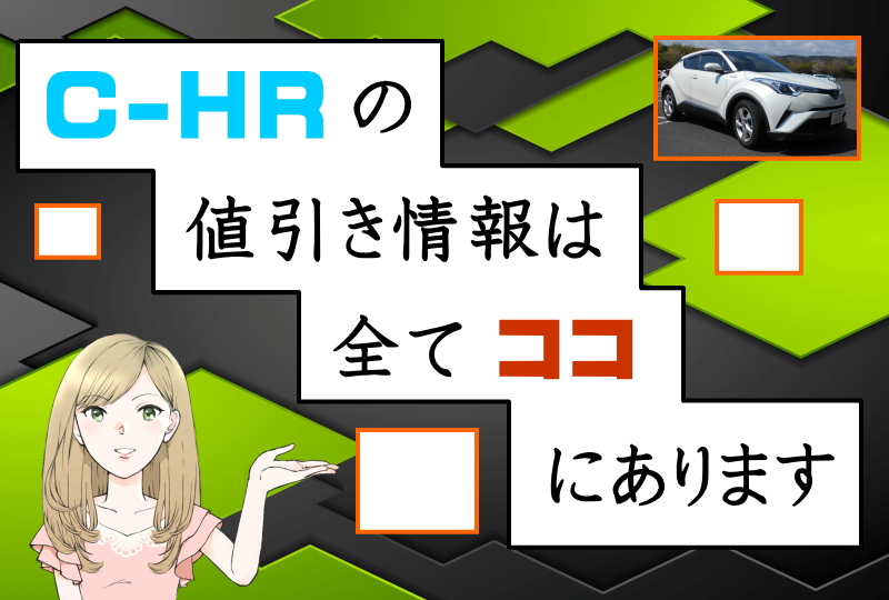CH-Rの値引き情報はすべてここにあります!