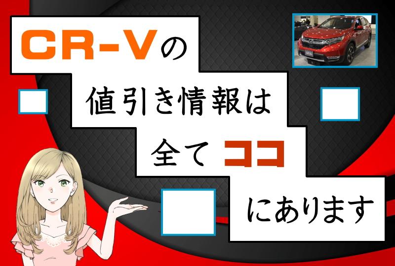 CR-Vの値引き情報はすべてここにあります!