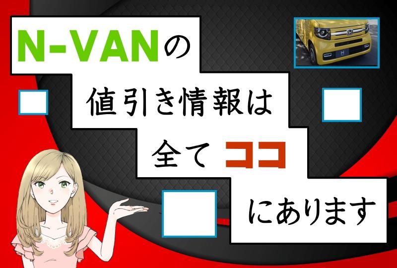 N-VANの値引き情報はすべてここにあります!