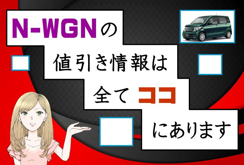 N-WGNの値引き情報はすべてここにあります!
