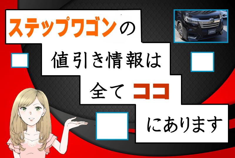 ステップワゴンの値引き情報はすべてここにあります!