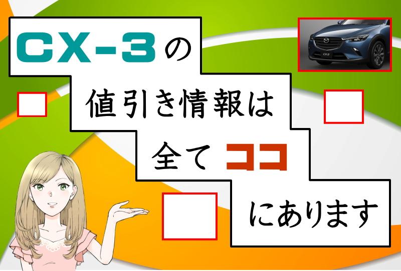 CX-3の値引き情報はすべてここにあります!