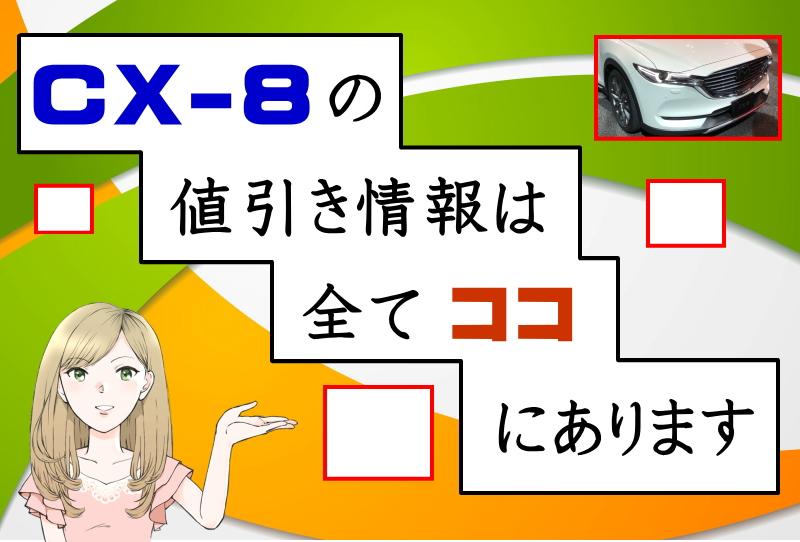 CX-8の値引き情報はすべてここにあります!