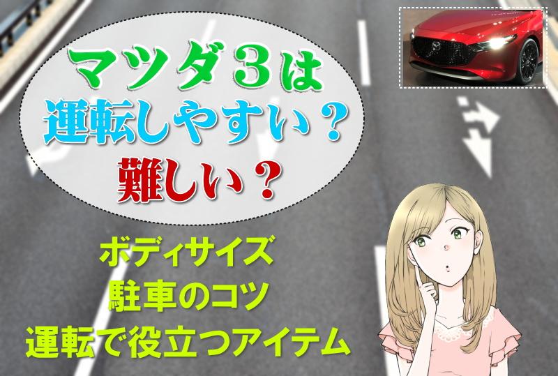 マツダ3は運転しやすい?難しい?ボディサイズや駐車のコツをチェック!