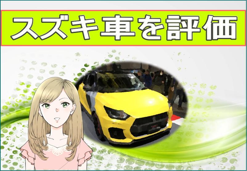 スズキ車を評価