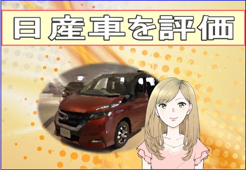 日産車を評価