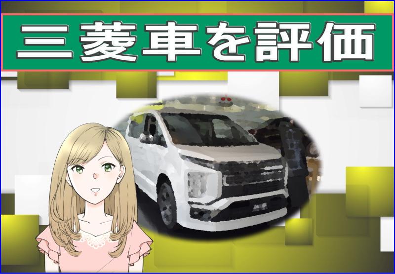 三菱車を評価