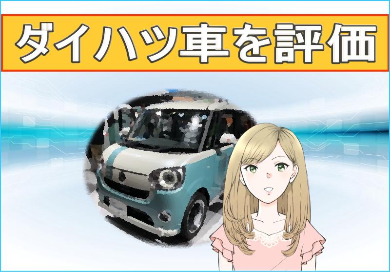 ダイハツ車を評価