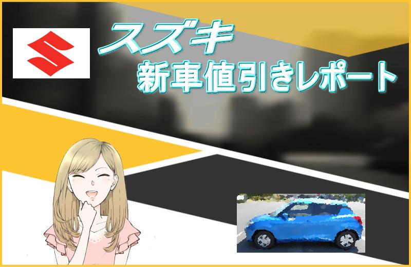 スズキ 新車値引きレポ-ト