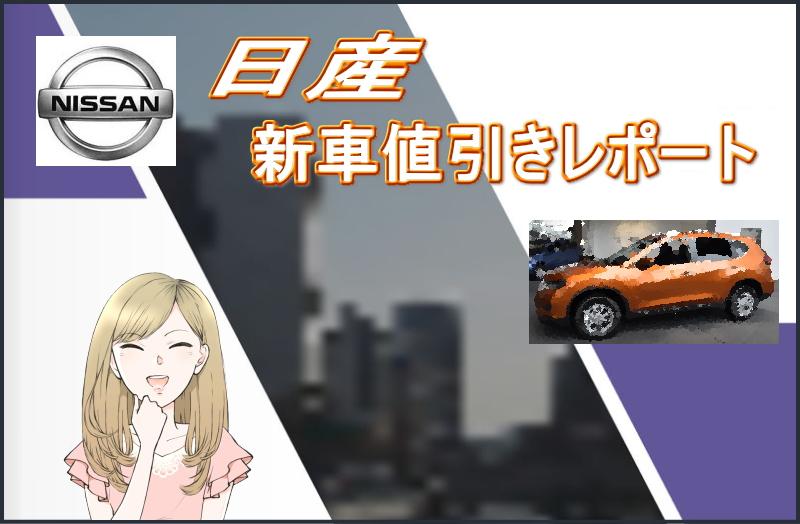 日産 新車値引きレポ-ト