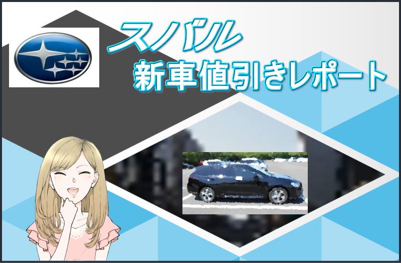 スバル 新車値引きレポ-ト
