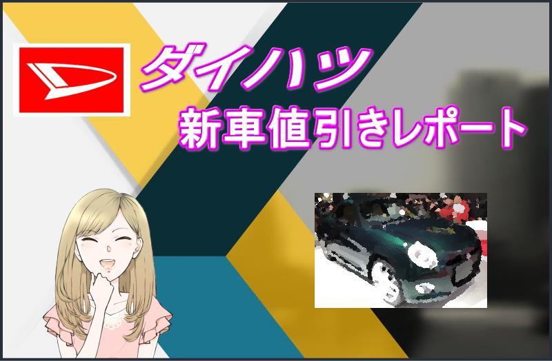 ダイハツ 新車値引きレポ-ト