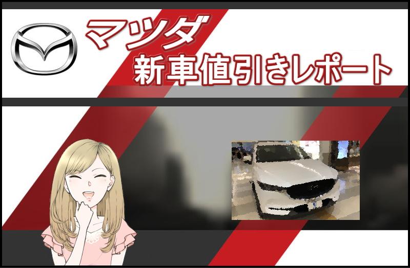マツダ 新車値引きレポ-ト
