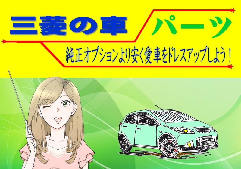 三菱車のパーツ
