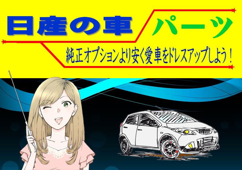 日産車のパーツ