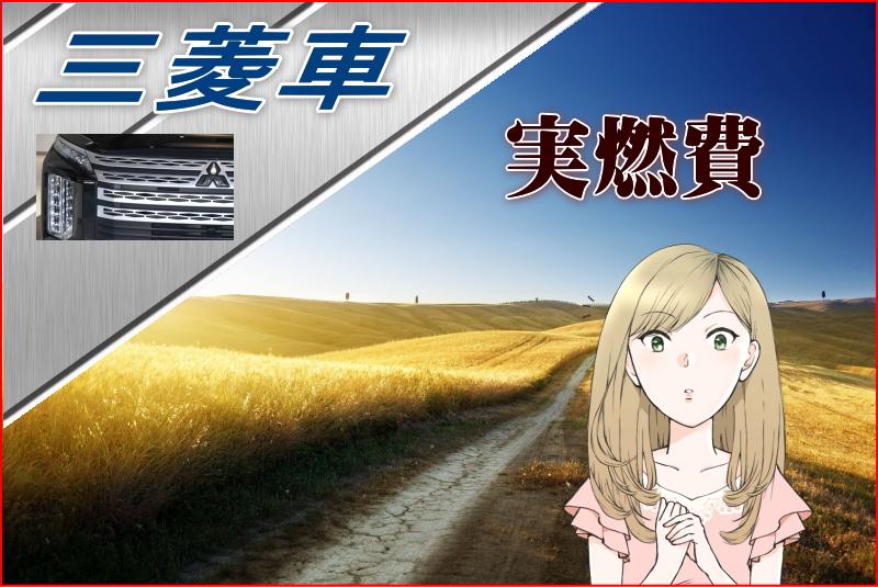 三菱車の実燃費