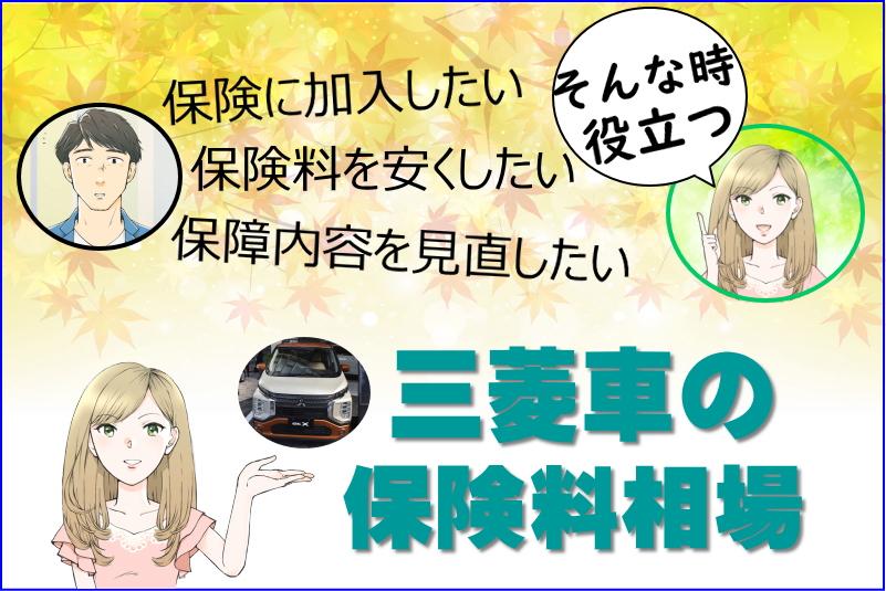 三菱車の保険料相場