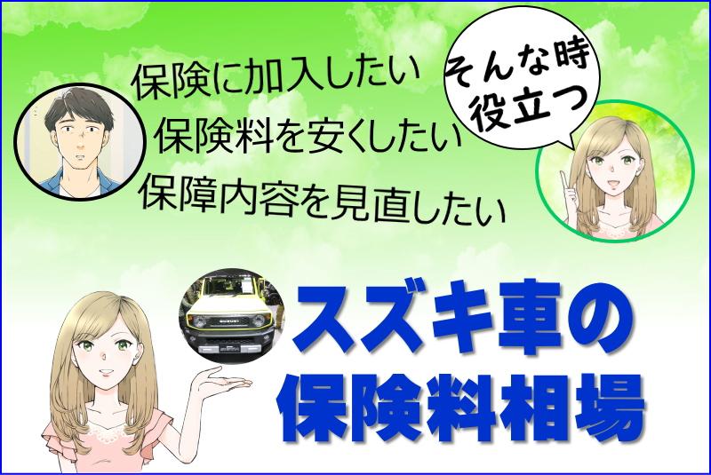 スズキ車の保険料相場