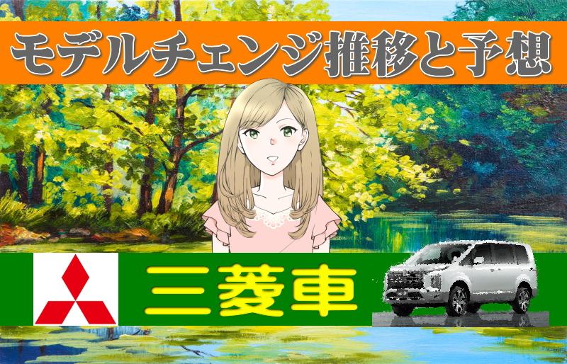 三菱車のモデルチェンジ推移&予想