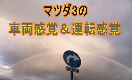 マツダ3の車両感覚&運転感覚