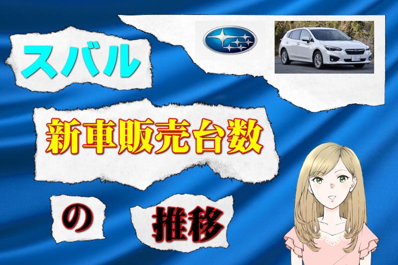 スバルの新車販売台数の推移