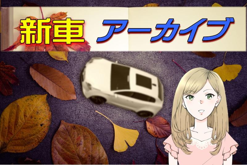新車アーカイブ