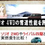 ソリオの4WDの性能は?実燃費や雪道走行を徹底評価!