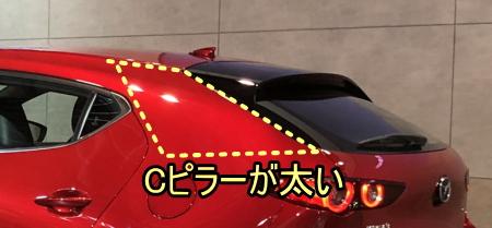 マツダ3ファストバックはCピラーが太いので斜め後方視界は悪い