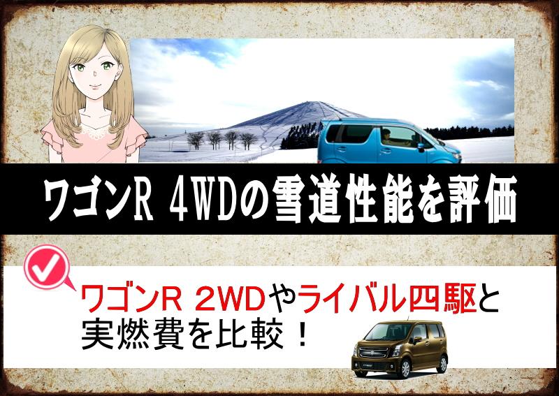 ワゴンRの4WDの性能は?実燃費や雪道走行を徹底評価!