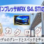 スバル インプレッサWRX S4、STIカタログ 価格順