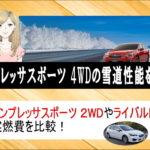 インプレッサスポーツの4WDの性能は?実燃費や雪道走行を徹底評価!
