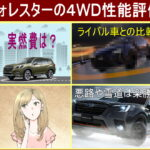 フォレスター 4WDの性能評価
