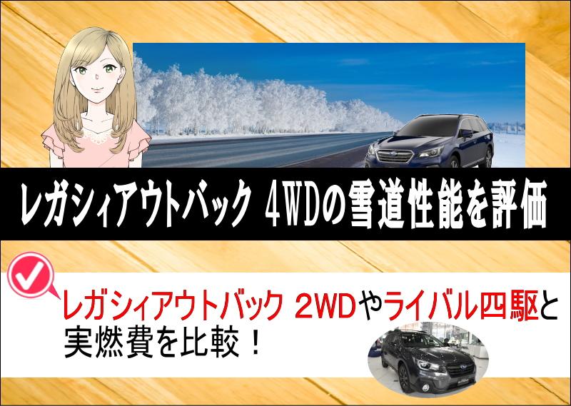 レガシィアウトバックの4WD性能は?