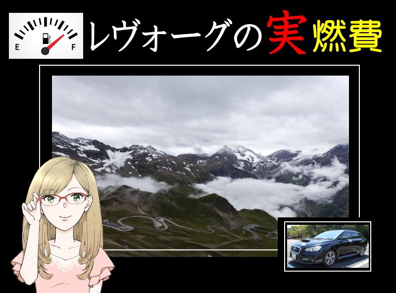 スバル レヴォーグの実際の燃費は?走行条件別の実燃費を検証!