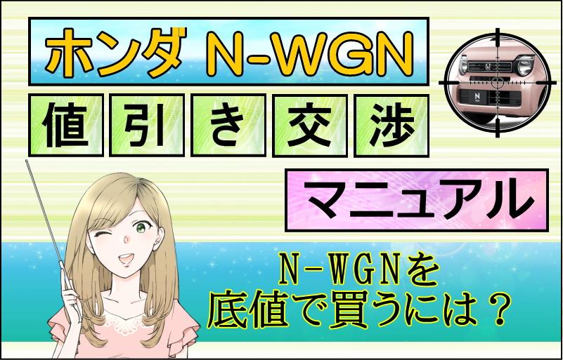 ホンダ 新型N-WGN 値引き交渉マニュアル